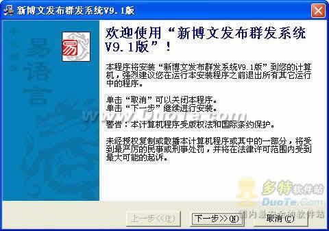 新博文发布群发系统下载
