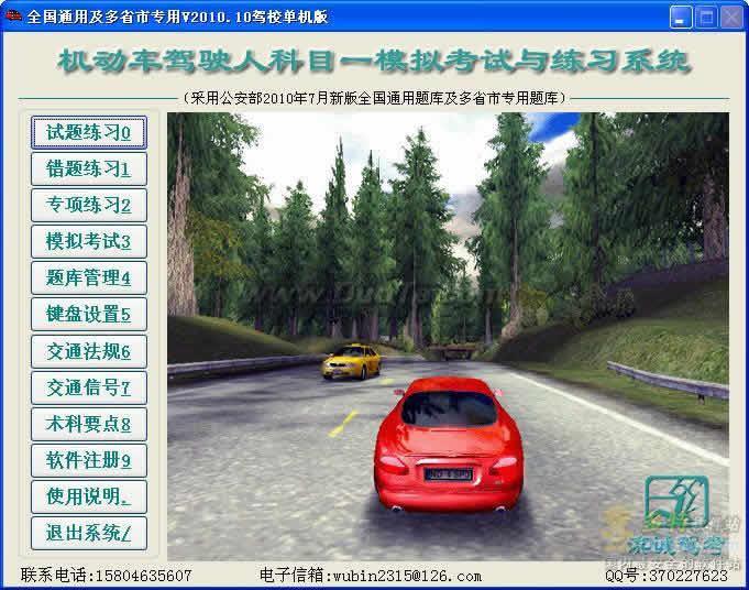 机动车驾驶人科目一考试模拟与练习软件下载