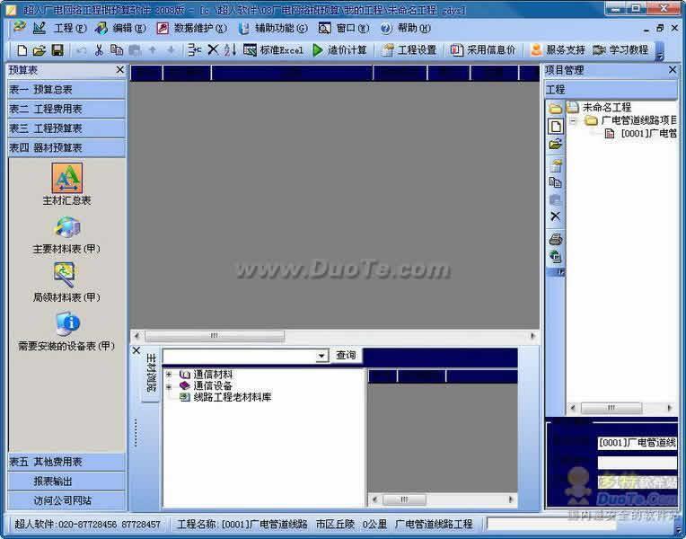 广电网络工程概预算软件下载