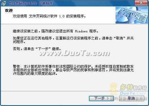 文件页码统计软件 2010下载