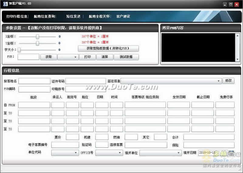 新版行程单打印软件下载