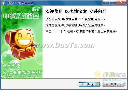 QQ表情宝盒下载