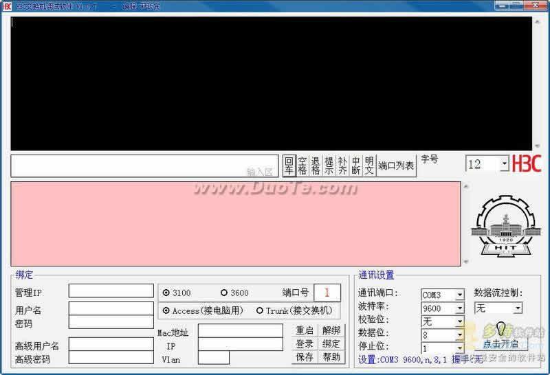 H3C交换机调试软件下载
