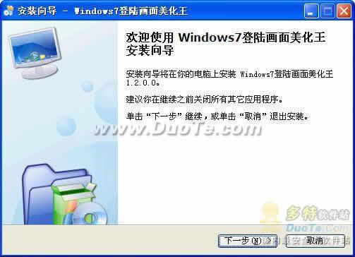 Windows7登陆画面美化王下载