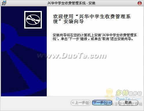 兴华中学生收费管理系统下载