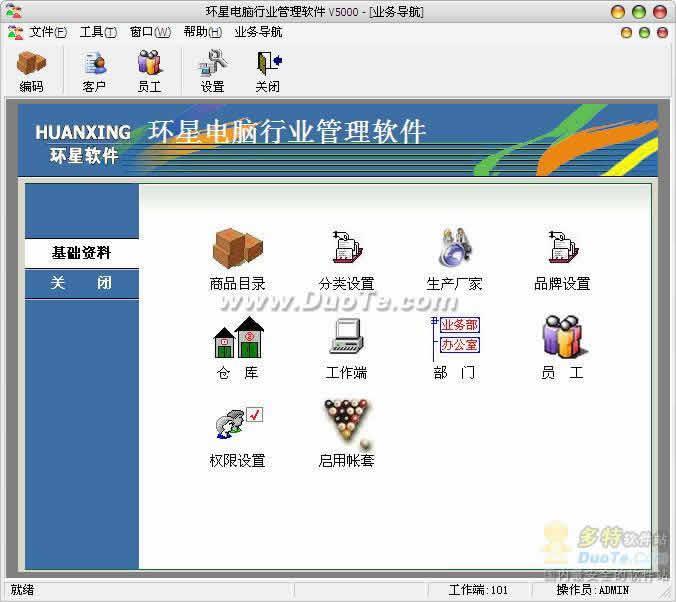 环星电脑行业管理软件下载