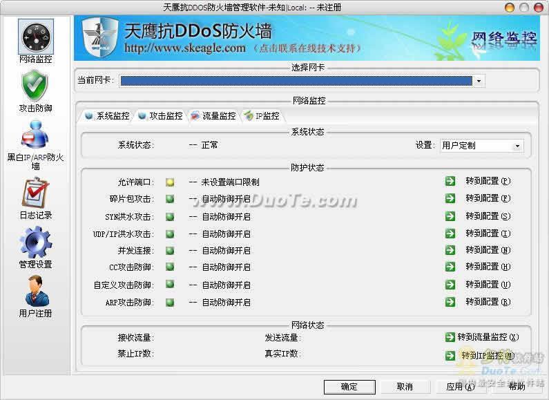 天鹰抗DDOS防火墙下载