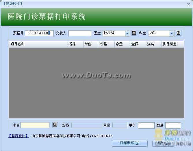 慧源医院软件―门诊票据打印系统下载