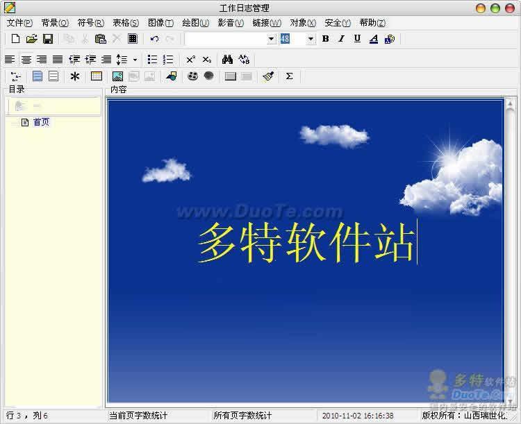 工作日志管理软件下载