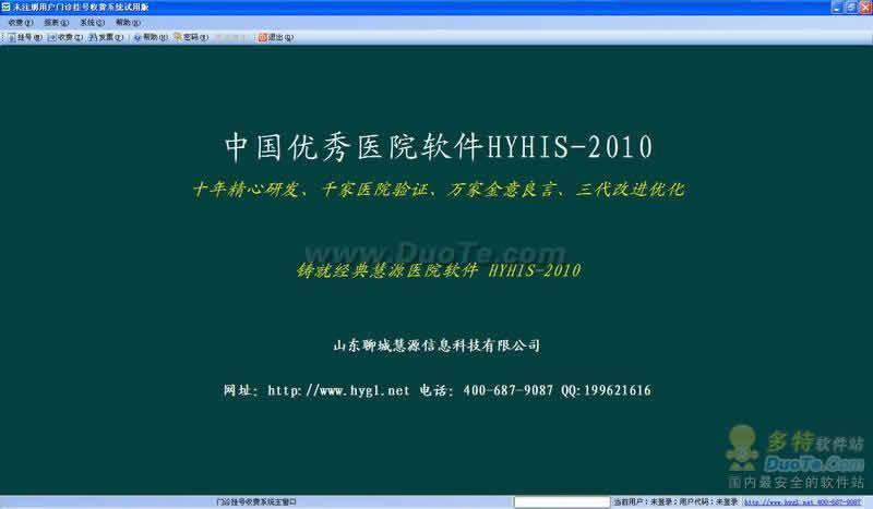 慧源医院软件普通网络版-门诊挂号收费系统下载