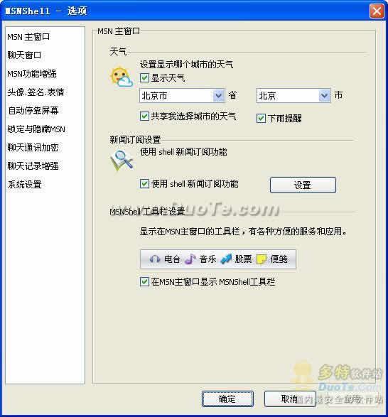 MSNShell 2010下载