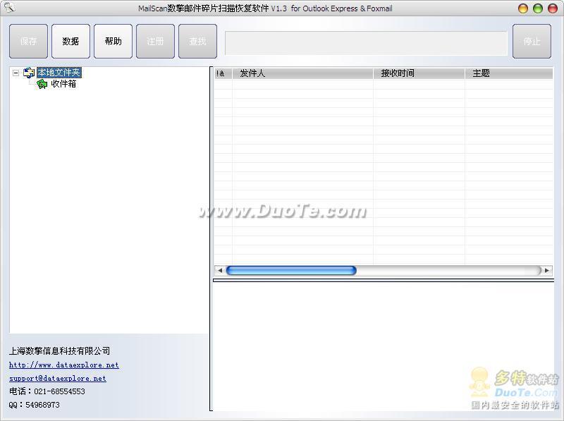 MailScan数擎邮件碎片扫描恢复软件下载