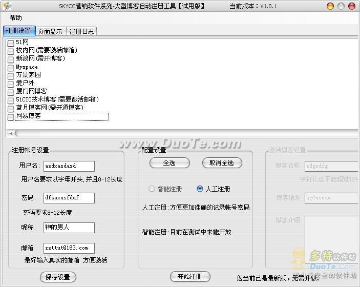 SEO大型博客半自动注册工具下载