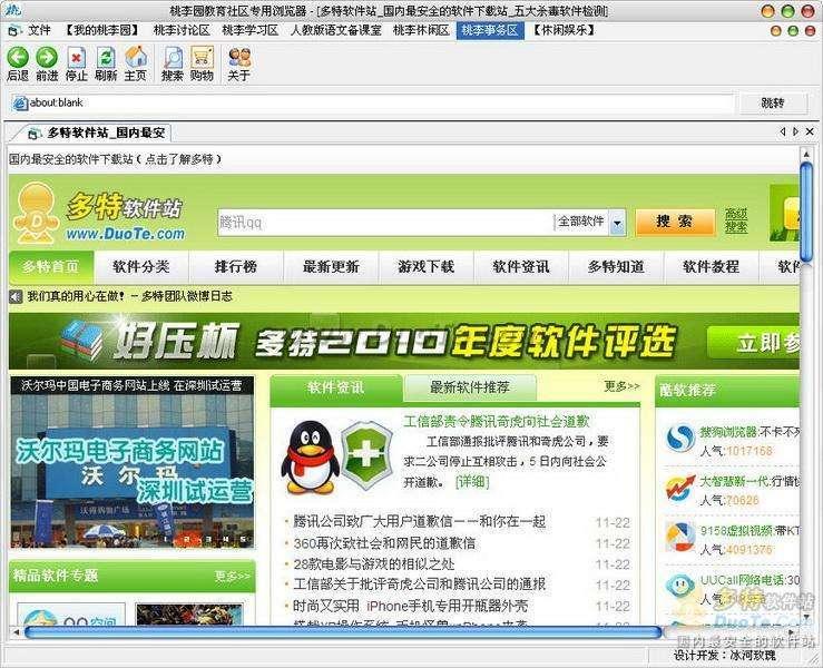 桃李园小学教师专用浏览器下载