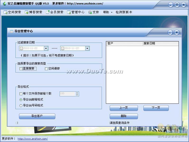 安之信QQ邮箱搜索工具下载