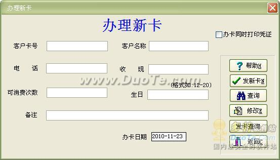 易达会员次数卡管理软件下载