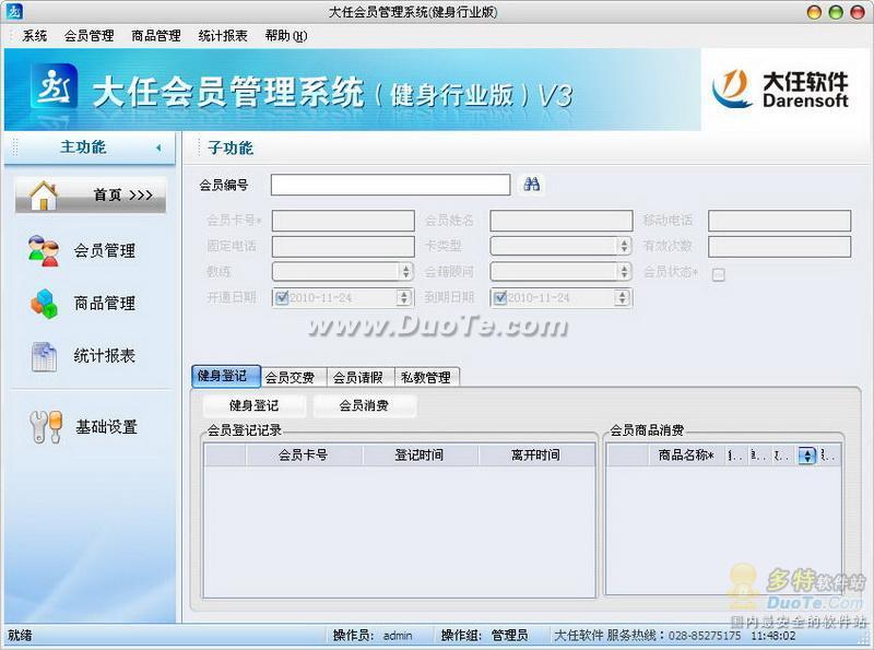 大任会员管理系统(健身行业版)下载