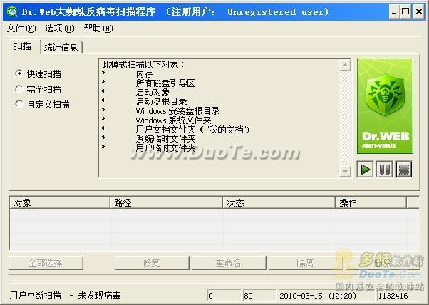 Dr.Web Anti-Virus(大蜘蛛反病毒软件)下载