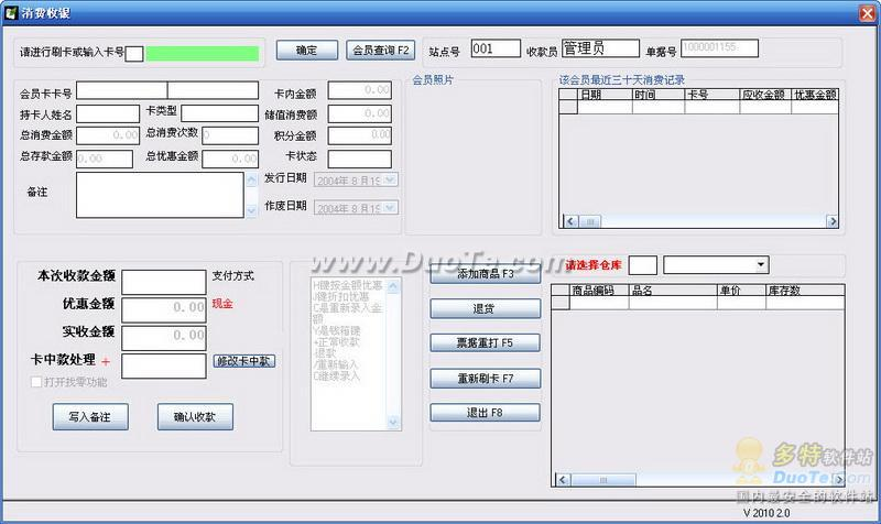 吉祥会员管理系统下载