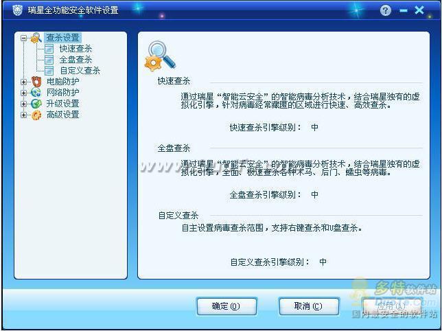 瑞星全功能安全软件 2010下载
