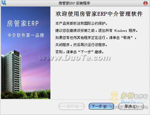 房管家ERP房产中介管理软件下载
