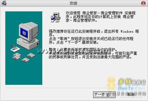 商隆商业管家管理系统下载