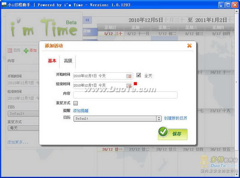 imTime日程助手下载