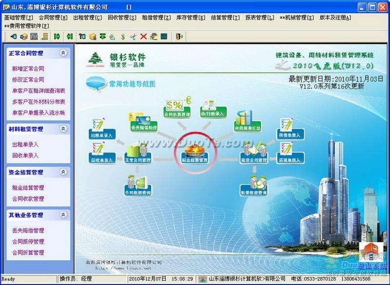 银杉建筑租赁管理软件 2010下载