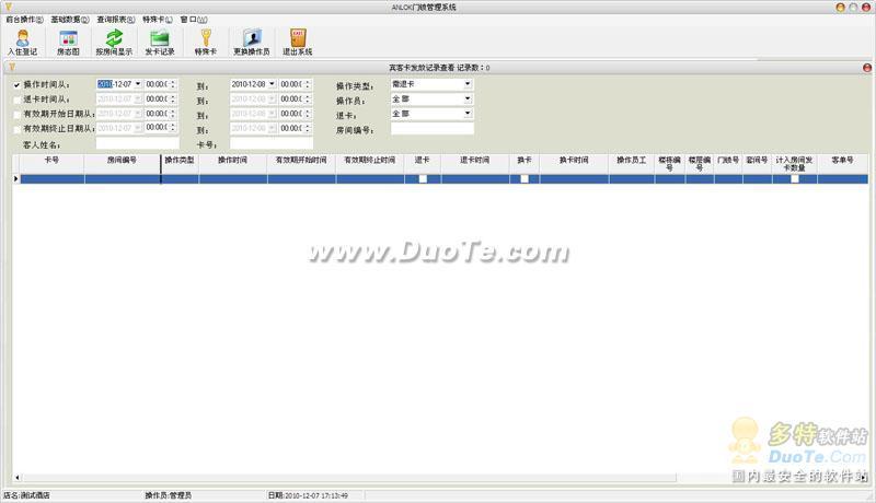 ANLOK门锁管理系统下载