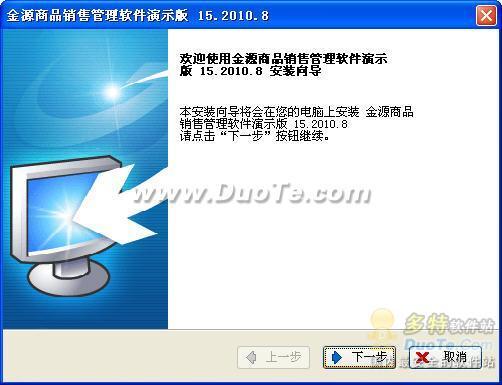 金源商品销售管理系统下载