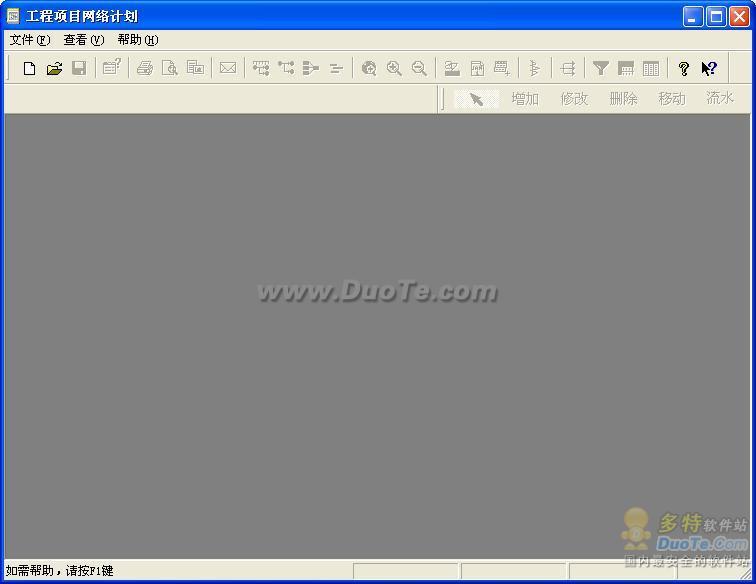 施工项目网络计划软件下载