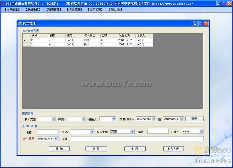 DPS印刷报价管理软件下载