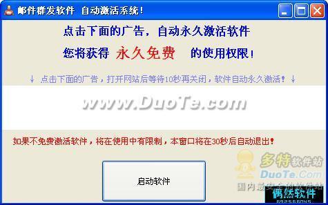 偶然QQ邮件群发器下载