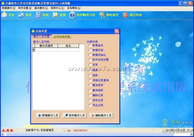 天籁物流公司代收货款帐目管理系统下载