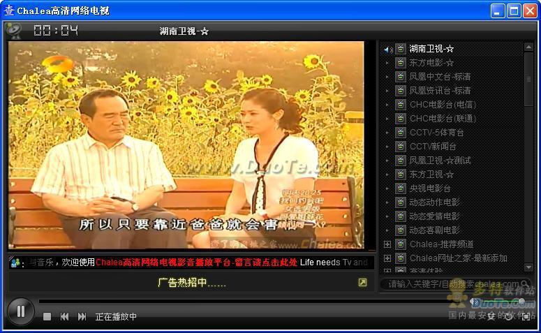 Chalea高清网络电视下载