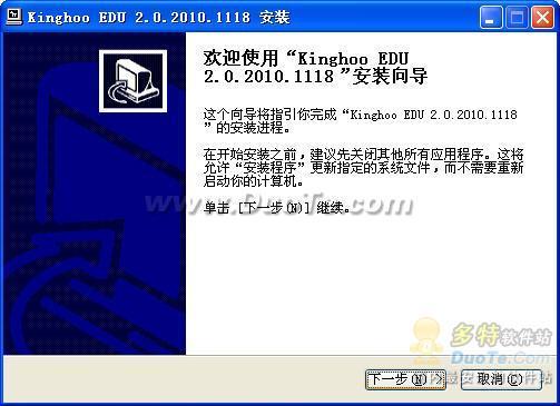 Kinghoo EDU多媒体远程授课系统下载