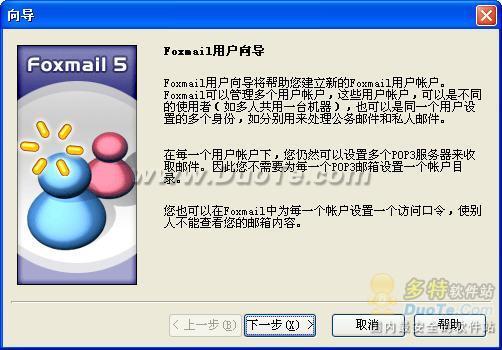 USB加密邮件系统下载