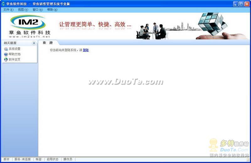 章鱼销售管理软件下载