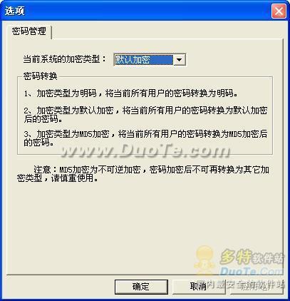 企业即时通讯软件Active Messenger下载
