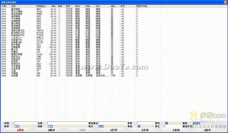 天良茶楼管理软件下载