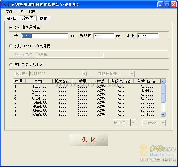 天良铁塔角钢排料软件下载