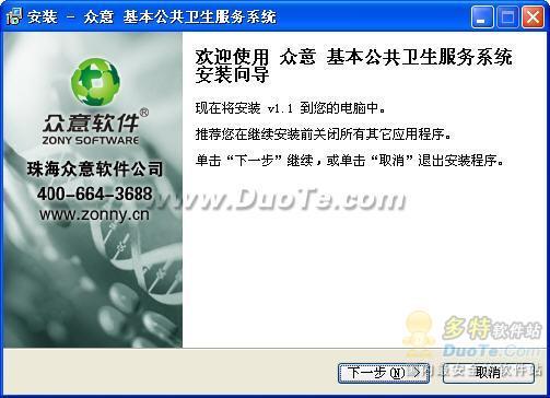 众意基本公共卫生管理软件下载