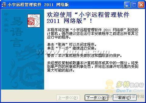 小宇远程管理软件下载