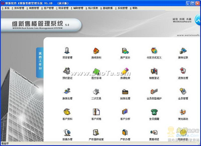 维新售楼软件下载