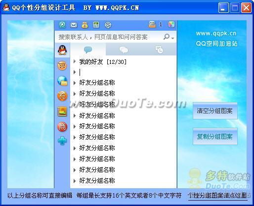 QQ个性分组图案设计工具下载