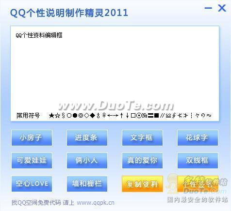 QQ个性说明制作精灵下载