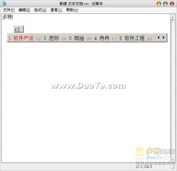 华夏双拼一码输入法(多多平台)下载