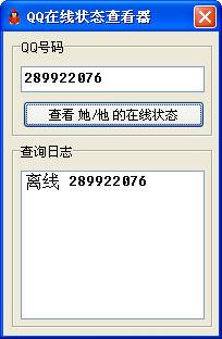 QQ在线状态查看器下载