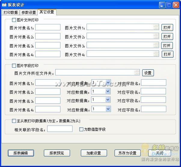 楚琳Web打印控件下载