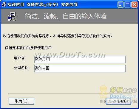 华夏双拼首尾输入法下载